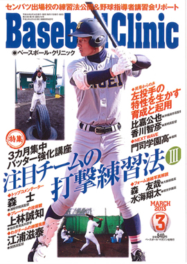 Baseball_clinic_2