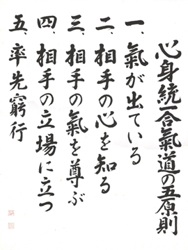 Kiaikido_1