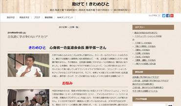 Kiwamebito_1