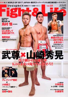 Fightlife_1